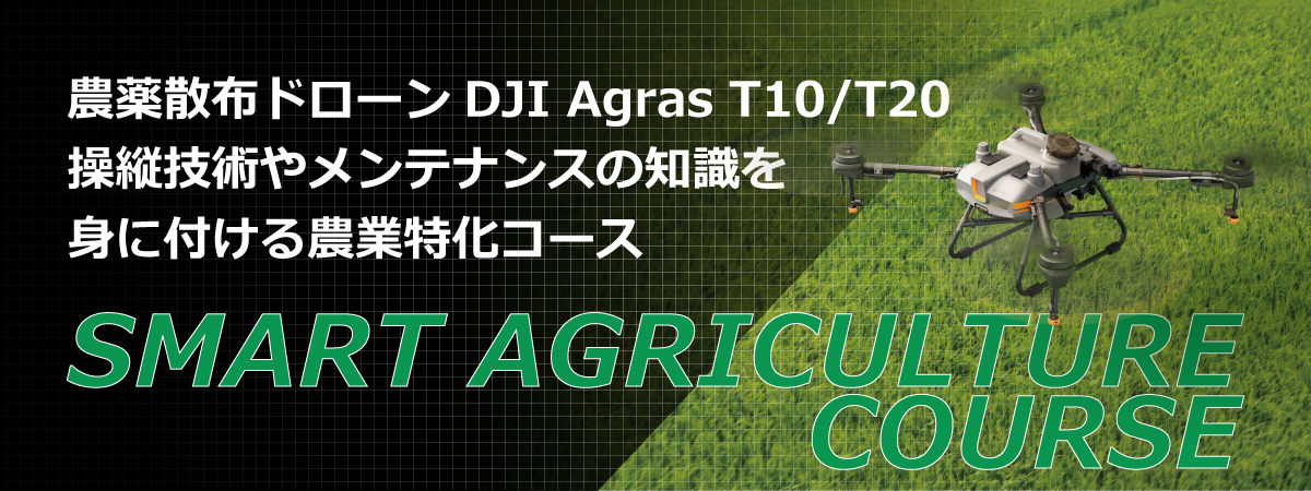DJI-Agras-T10,T20-top-picture