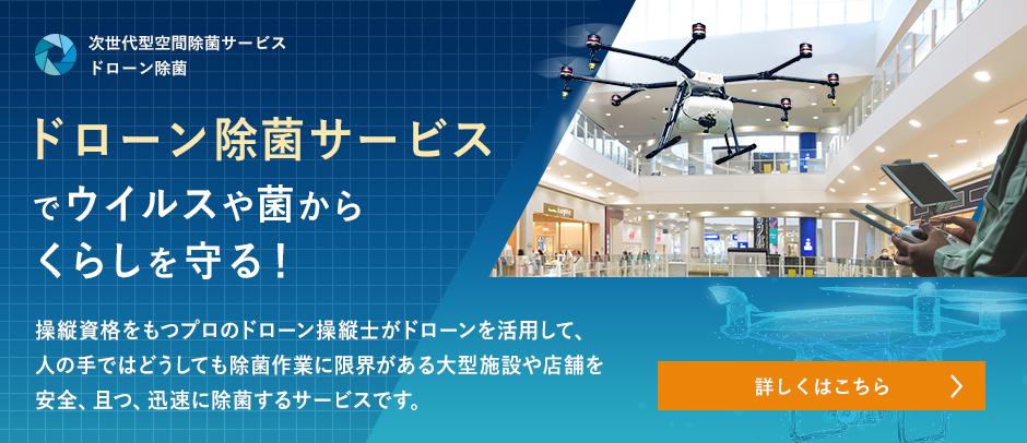 drone-jokin_banner_940×406