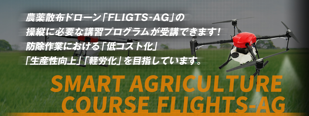 flights-ag-course-main-image
