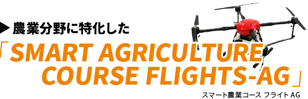 flights-ag-course-title