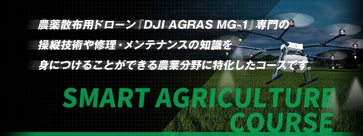 smart-agriculture-course-main-image