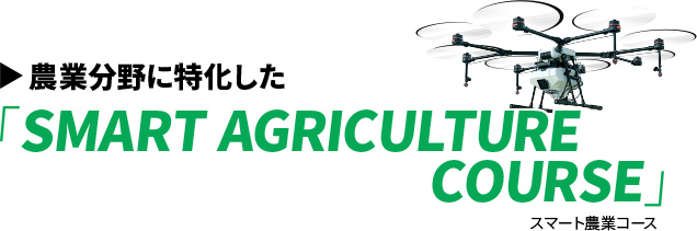 smart-agriculture-course-title