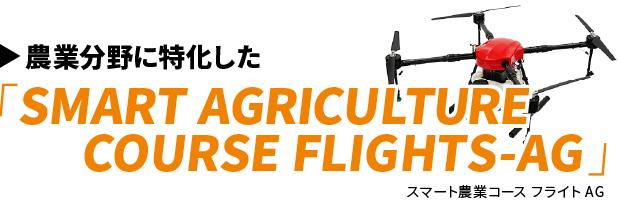 flights-ag-course-title