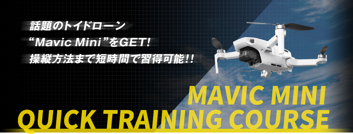 "MAVIC MINIQUICK TRAINING COURSE 話題のトイドローン""Mavic Mini""をGET! 操縦方法まで短時間で習得可能!!"