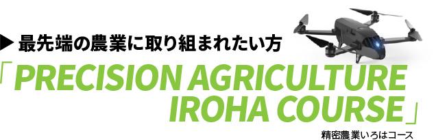 最先端の農業に取り組まれたい方 「PRECISION AGRICULTURE IROHA COURSE」