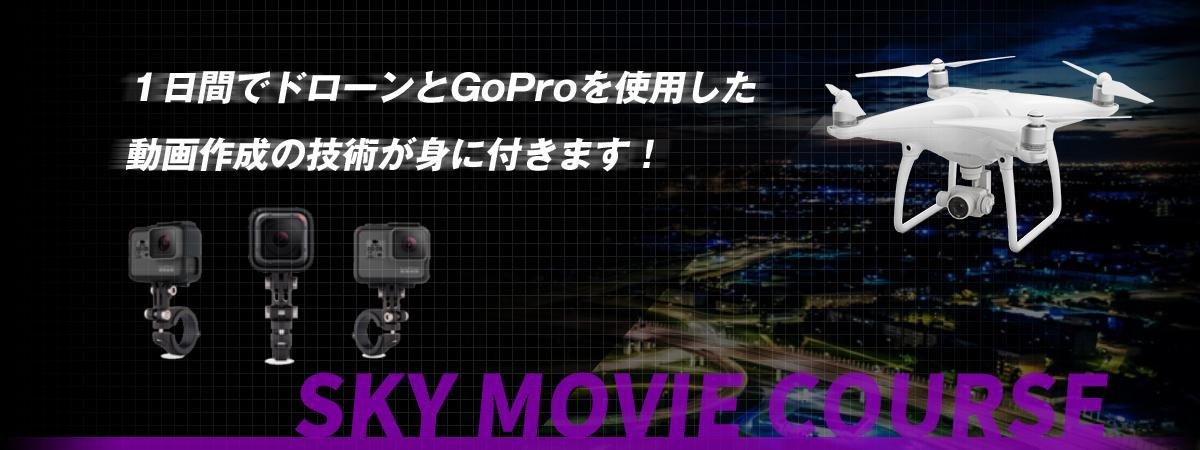 SKY MOVIE COURSE 1日間でドローンとGoProを使用した 動画作成の技術が身に付きます!