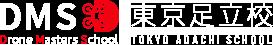 DMS東京足立校