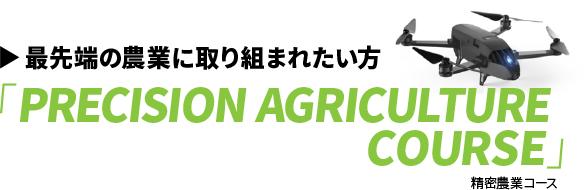 最先端の農業に取り組まれたい方 「PRECISION AGRICULTURE COURSE」精密農業コース