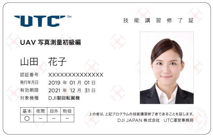 UTC-license