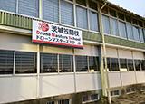 茨城笠間校