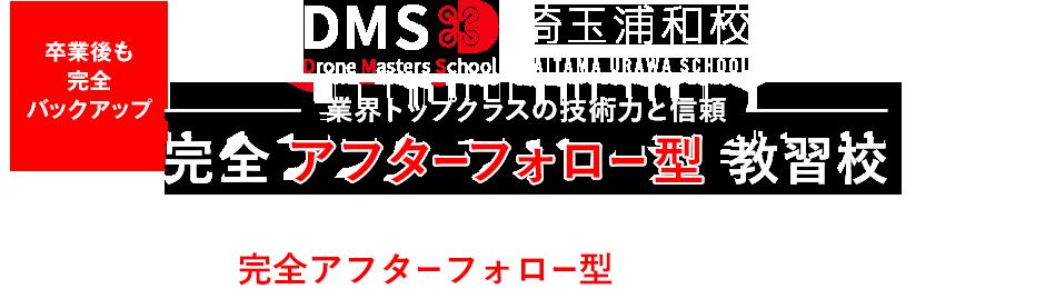 ドローンマスターズスクール埼玉浦和校 業界トップクラスの技術力と信頼 完全アフターフォロー型教習校
