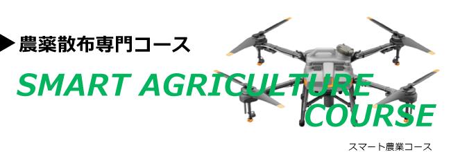smart-agriculture-course-t10t20